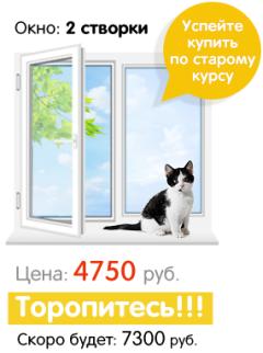 Цены на пластиковые окна
